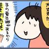 ufufu.tv漫画家「中島雪絵」さんの育児子育てマンガSelection-vol.86をお送りします!