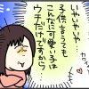 ufufu.tv漫画家「中島雪絵」さんの育児子育てマンガSelection-vol.179をお送りします!